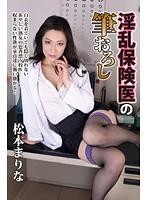 「淫乱保険医の筆おろし 松本まりな」のパッケージ画像