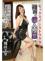 「セックスインストラクター・翔田の個人授業 翔田千里」のパッケージ画像