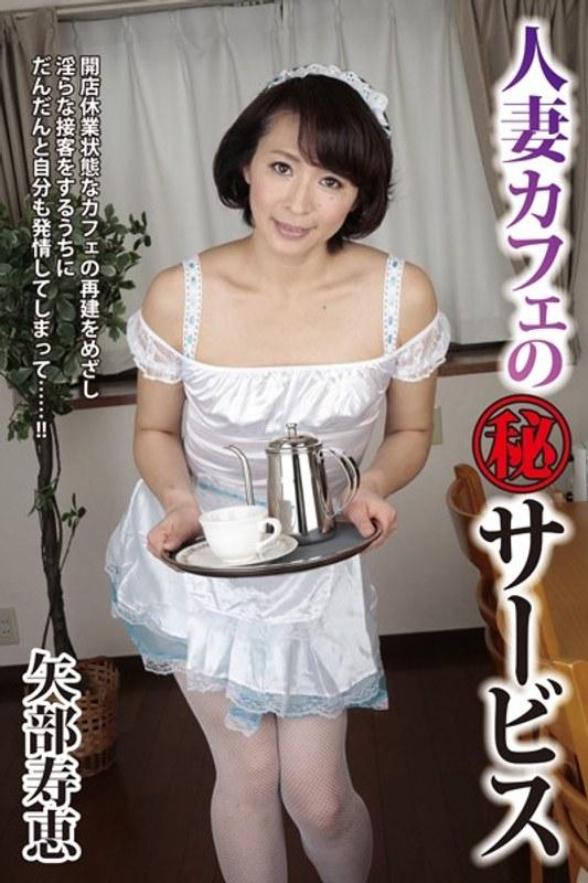 人妻カフェのマル秘サービス 矢部寿恵