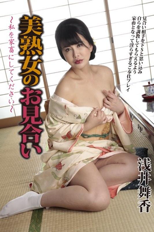 [DRAMA-047] 美熟女のお見合い~私を家畜にしてください~ 浅井舞香 DRAMA047