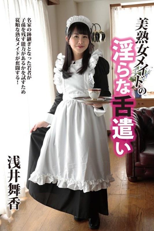 [DRAMA-048] 美熟女メイドの淫らな舌遣い 浅井舞香 DRAMA048