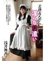 「美熟女メイドの淫らな舌遣い 浅井舞香」のパッケージ画像