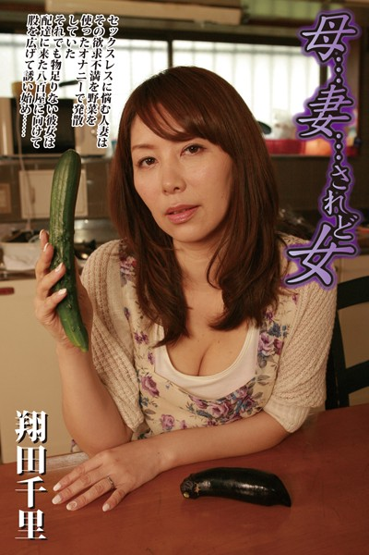 [DRAMA-051] 『母…妻…されど女』 翔田千里