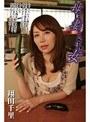 『母…妻…されど女』 翔田千里