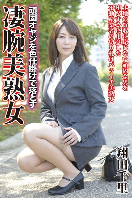 熟女、翔田千里出演の無料動画像。頑固オヤジを色仕掛けで落とす凄腕美熟女 翔田千里