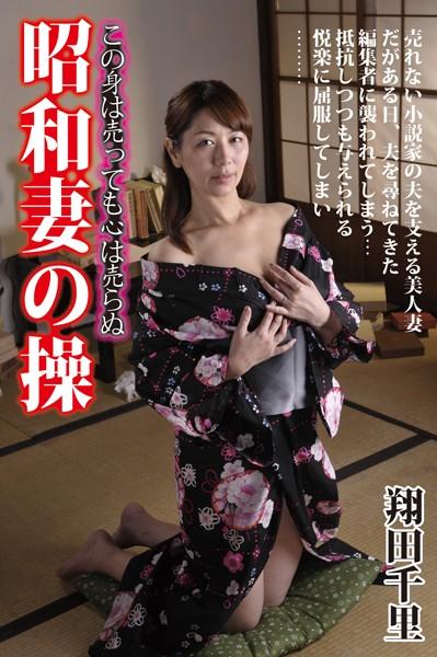 人妻、翔田千里出演の無料熟女動画像。この身は売っても心は売らぬ昭和妻の操 翔田千里