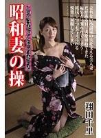 「この身は売っても心は売らぬ昭和妻の操 翔田千里」のパッケージ画像