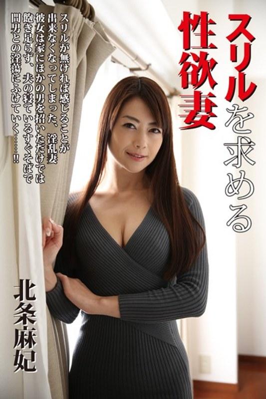 自宅にて、淫乱の彼女、北条麻妃出演の無料熟女動画像。スリルを求める性欲妻 北条麻妃