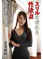 「スリルを求める性欲妻 北条麻妃」のパッケージ画像