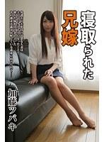 「寝取られた兄嫁 加藤ツバキ」のパッケージ画像