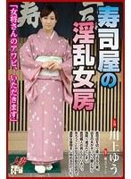 「寿司屋の淫乱女房 川上ゆう」のパッケージ画像