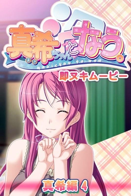 【エロアニメ 女子校生動画】真希ちゃんとなう。-即ヌキムービー-真希編-4-巨乳