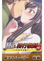 【エロアニメ】JKと淫行教師3 即ヌキムービー 前編のエロ画像ジャケット