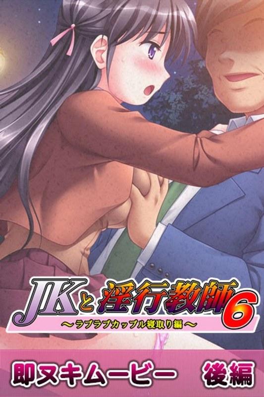 【エロアニメ 女子校生動画】JKと淫行教師-6-即ヌキムービー-後編-学生服
