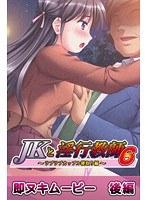 【エロアニメ】JKと淫行教師 6 即ヌキムービー 後編のエロ画像ジャケット