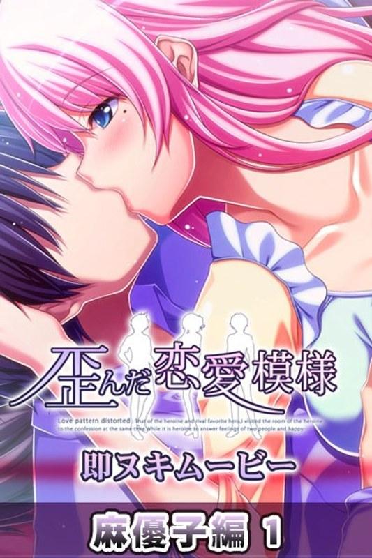 【エロアニメ 3P・4P動画】歪んだ恋愛模様-即ヌキムービー-麻優子編1-巨乳