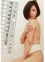 「女子秘書 太もも間の水拷問」のパッケージ画像