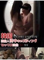 「韓国芸能人街中キャスティングセックス映像」のパッケージ画像