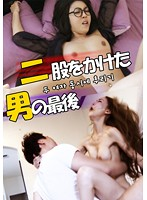 「二股をかけた男の最後」のパッケージ画像