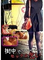 「街中でセックス乞い」のパッケージ画像