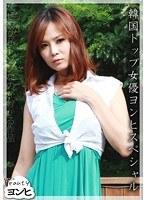 「韓国トップ女優ヨンヒスペシャル」のパッケージ画像