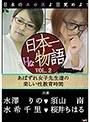 日本一Hな物語VOL.2 あばずれ女子先生達の楽しい性教育時間