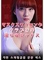 マスクスワッピング ~クラブでの淫らなセックス~
