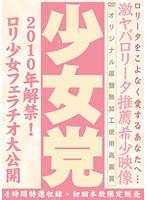 少女党 2010年解禁!ロリ少女フェラチオ大公開 ダウンロード