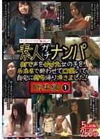 ヤリチンジゴロ「鉄平」の素人ガチナンパ 総集編 1 ダウンロード