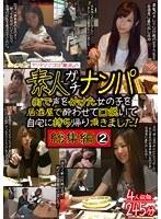 ヤリチンジゴロ「鉄平」の素人ガチナンパ 総集編 2 ダウンロード