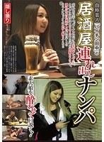 自称芸人「パイチン田中」の居酒屋連れ出しナンパ
