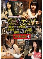 ヤリチンジゴロ「鉄平」の素人ガチナンパ 総集編4 ダウンロード