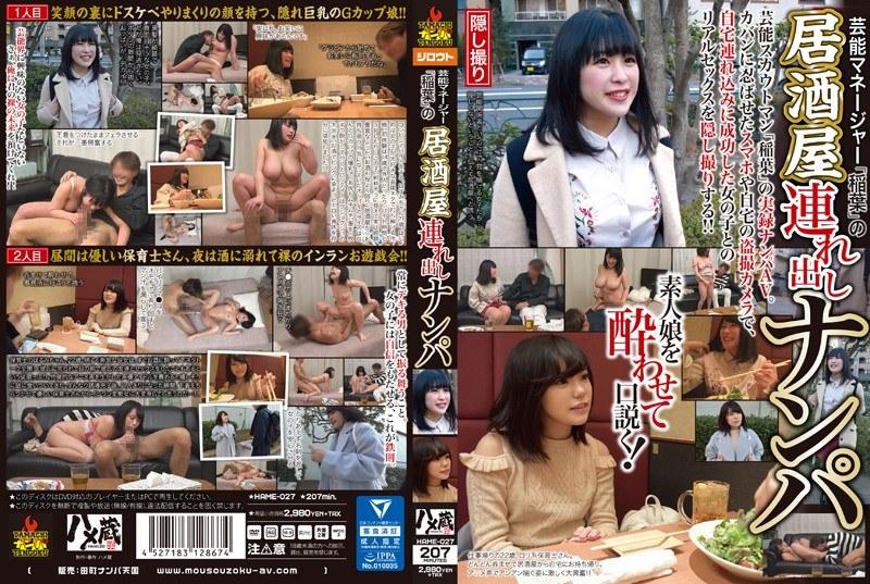【hame00027】芸能マネージャー「稲葉」の居酒屋連れ出しナンパ