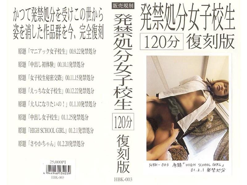発禁処分女子校生[120分]復刻版 3