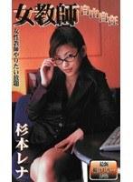 女教師 自由自在 女性教師やりたい放題 杉本レナ ダウンロード