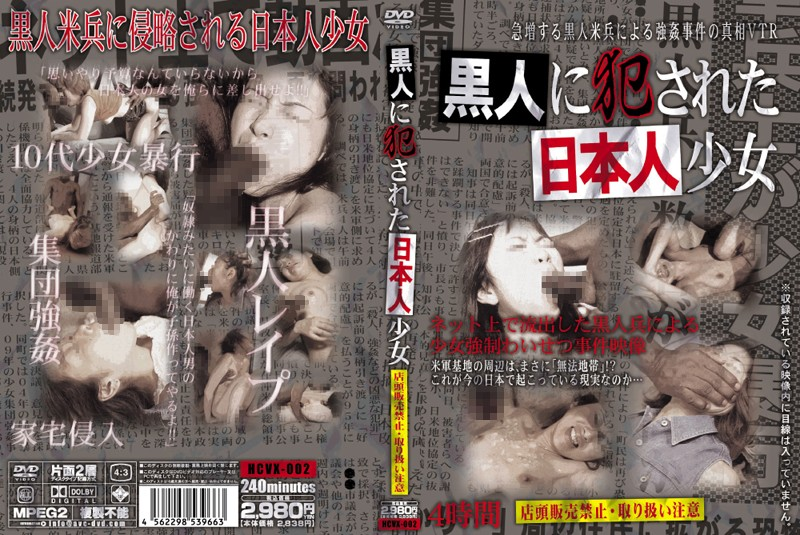黒人に犯された日本人少女
