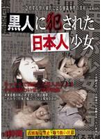 (hcvx00002)[HCVX-002] 黒人に犯された日本人少女 ダウンロード