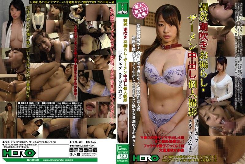 淫乱の人妻、初美沙希出演のsex無料熟女動画像。調教潮吹きお漏らしザーメン中出し個人撮影 巨乳Fカップ さき(仮名・27才)