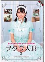 ヲタク人形3 甘ロリ少女〜もも〜