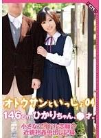 「オトウサンといっしょ 146cmひかりちゃん、●才。小さなアイドル志願の近親相姦中出し記録 04」のパッケージ画像