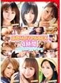 ふたりのリアルSEX 4時間~少女6人のベッドシーン~(HERR-026)