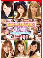 ふたりのリアルSEX4時間 〜少女6人のベッドシーン〜(HERR-027)