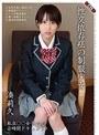【独占】【最新作】性交依存症の制服少女2 湊莉久