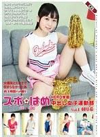 「スポ☆はめ HERO学園中出し女子運動部 Vol.1 羽月希」のパッケージ画像