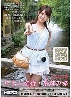 「ぶらりAV女優 Vol.1 (中出し紀行・京都の旅) 初美沙希」のパッケージ画像