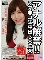 アナル解禁!!&マ●コ生中出しSEX AV女優さんとエッチしよう! Fカップ Vol.15 美泉咲