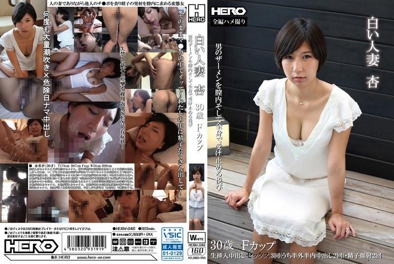 [HERW-046] 白い人妻 杏 30歳 Fカップ 男のザーメンを膣内そして全身で受け止める悦び