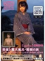ぶらりAV女優 Vol.4 (美食と露天風呂・箱根の旅)...