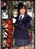 パイパン野球少女制服少女狩り File.3女子校生うた