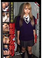 (herx00005)[HERX-005] 黒ギャル空手部 制服少女狩り File.5女子校生りお ダウンロード